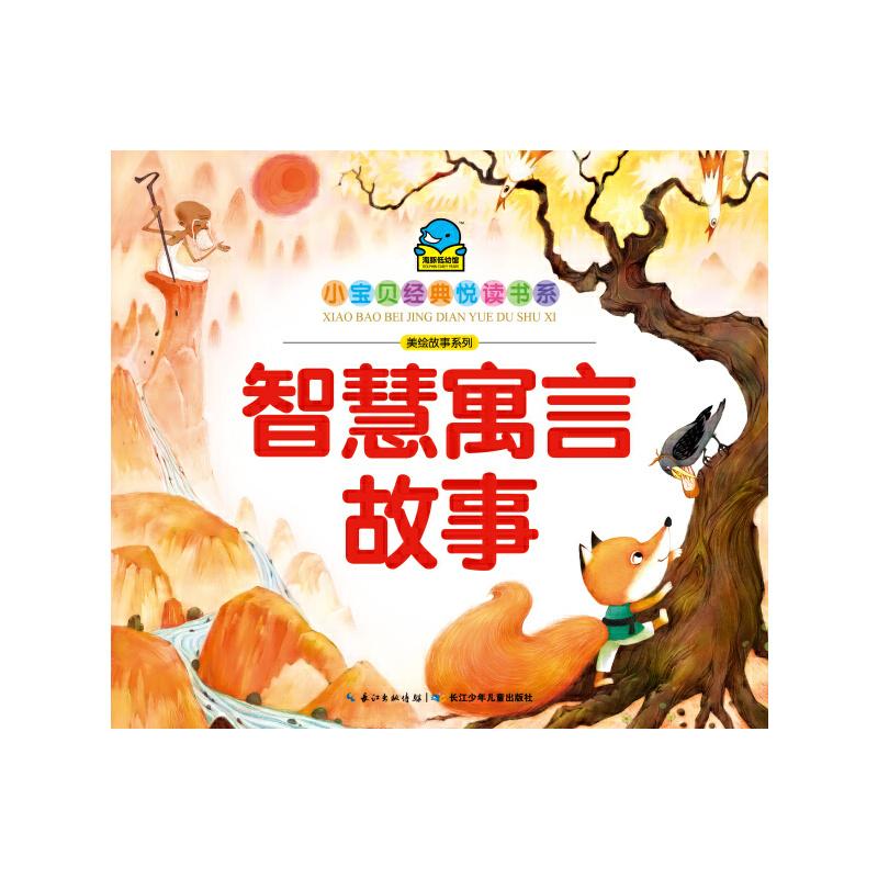 小宝贝经典悦读书系-美绘故事系列:智慧寓言故事