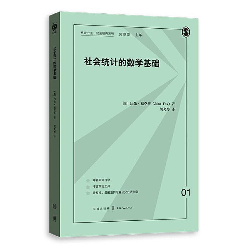 社会统计的数学基础 革新研究理念,丰富研究工具,资深、前沿的定量研究方法指南。