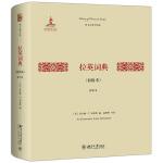 拉英词典(初级本)(影印本)