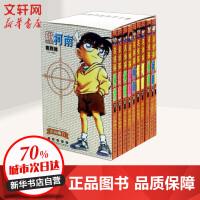 名侦探柯南第4辑:31~40卷 (日)青山刚昌 著;青文 等 译