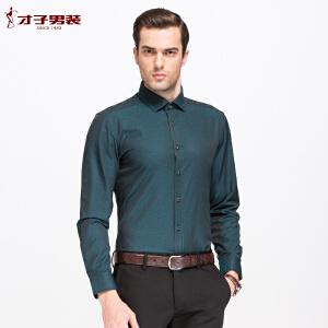 【包邮】才子男装(TRIES)长袖衬衫 男士商务多色简约提花衬衫