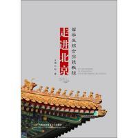走进北京 留学生综合实践教程 首都经济贸易大学出版社