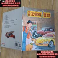 【二手旧书9成新】工程师麦克 听麦克讲汽车的故事9787556016891
