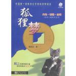 狐狸梦:中国第一部寓言式平民经济学读本 程碧波 新世界出版社 9787800059605