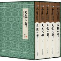 天龙八部(典藏本)(1-5) 广州出版社