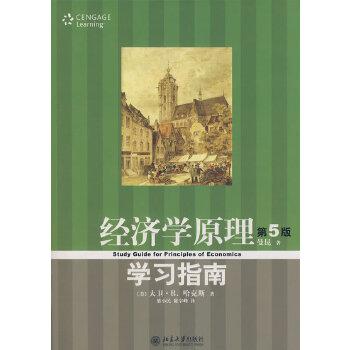 《经济学原理》(第5版)学习指南