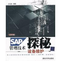 SAP管理技术探秘――设备维护