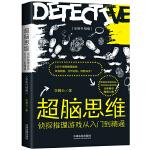 超脑思维:侦探推理游戏从入门到精通(全新升级版)