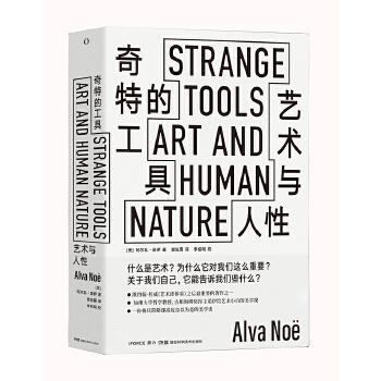 奇特的工具:艺术与人性-Strange-Tools(pdf+txt+epub+azw3+mobi电子书在线阅读下载)