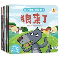 小米粒读故事系列注音版 第二辑(共12册)