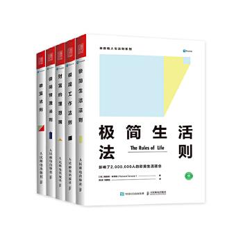泰普勒人生法则 生活法则 工作法则 财富理想国 管理法则 破茧法则(当当套装共5册)极简生活图书,影响了200万人的欧美极简生活理念,影响力不亚于《哈利·波特》,在欧美每10个人就有1个人读过的当代卡耐基图书,英文原版豆瓣评分8.3