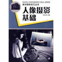 【9成新正版二手书旧书】数码摄影技艺丛书:人像摄影基础 佳影在线