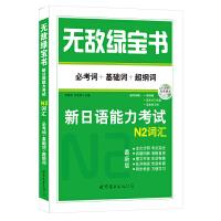 无敌绿宝书 : 新日语能力考试N2词汇(必考词+基础词+超纲词)