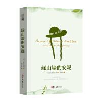 读经典-绿山墙的安妮(精装本 名家名译 足本,张炽恒 译)