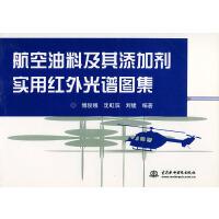 航空油料及其添加剂实用红外光谱图集