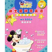 迪士尼神奇英语1(附送教学CD一张)