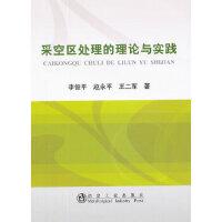 采空区处理的理论与实践李俊平 李俊平 等 9787502460723