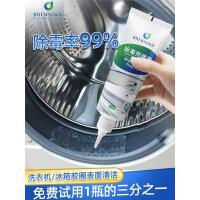 除霉�ㄠ�剂滚筒洗衣机去霉斑霉菌神器瓷砖冰箱胶圈厨房家用清洁剂