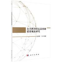 公共图书馆信息资源建设规范研究