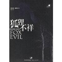 狐狸不祥-渥特丝 罪案小说系列