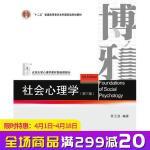 社会心理学 侯玉波 三版 3版 北京大学出版社【精选】