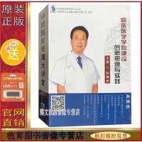 正版包发票 临床医学学科建设创新思维与实践 孙维佳(6DVD) 正规北京增值税机打发票 满500送16G U盘
