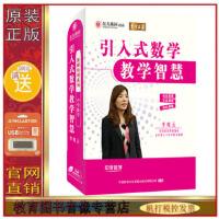 正版包发票 引入式数学教学智慧(载体 1U盘)李晓云