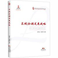 区域协调发展战略 广东经济出版社