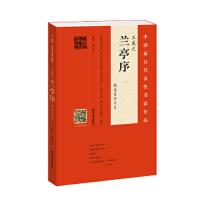 王羲之《兰亭序》精选百字卡片 9787540139780 翁志飞 河南美术出版社