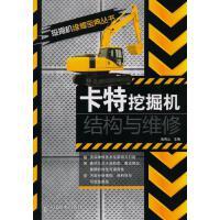 【按需印刷】-卡特挖掘机结构与维修