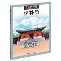 漫眼看历史・中华文化遗产图画书:少林寺