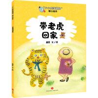 """""""小小孩没烦恼""""暖心绘本:带老虎回家"""