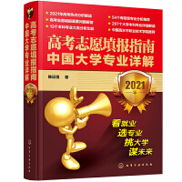 高考志愿填报指南:中国大学专业详解(2021年)