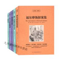 读名著,学英语(全5册)福尔摩斯探案集,八十天环游地球,格兰特船长的儿女,神秘岛,海底两万里