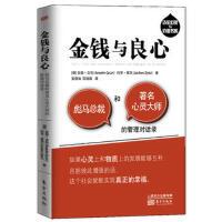金钱与良心――彪马总裁和著名心灵大师的管理对话录 9787506055444