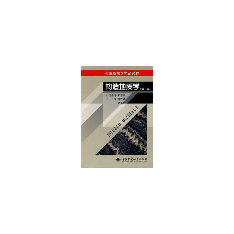 【旧书二手书9成新】 构造地质学
