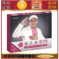 正版包发票 女人大不同 献给天下女人的健康必修课 大瑞医师(6DVD+1CD) 正规北京增值税机打发票 满500送16