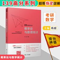 杨超2021大途考研 139考研数学高分系列 概率论与数理统计 考研数学一数学三教材辅导习题书 超哥考研数学手写书搭三大