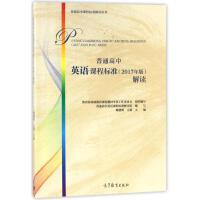 普通高中英语课程标准(2017年版)解读 高等教育出版社