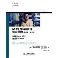 MPLS和VPN体系结构(第2版・修订版)(Cisco网络技术系列,CCIE联手打造经典技术图书)