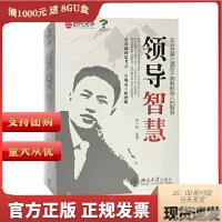 正版包发票 领导智慧 5DVD 刘一秒 视频讲座光盘影碟片 正规机打增值税普通发票 满500元送16G U盘