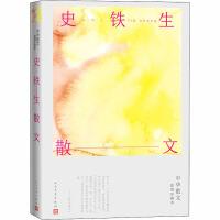 史铁生散文 人民文学出版社