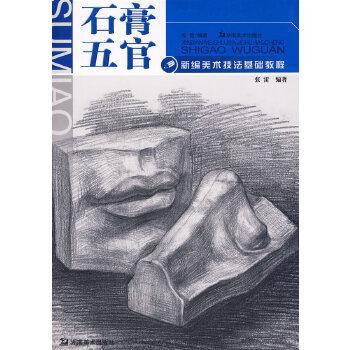 石膏五官:新编美术技法基础教程