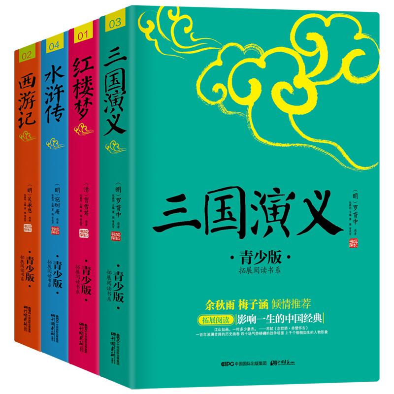四大名著 新课标必读 46000多名读者热评三国演义、红楼梦、西游记、水浒传
