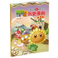植物大战僵尸2武器秘密之历史漫画 秦王朝