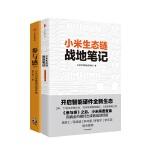 小米生态链战地笔记+参与感(小米系列套装2册)