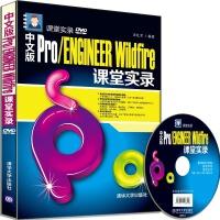 中文版Pro/ENGINEER Wildfire课堂实录 配光盘 课堂实录