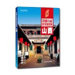 中国分省系列地图册--山西(2019版)
