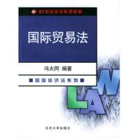 【二手旧书九成新】国际贸易法冯大同著北京大学出版社9787301028902