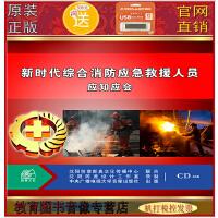 2020年新时代综合消防应急救援人员应知应会 2CD-ROM